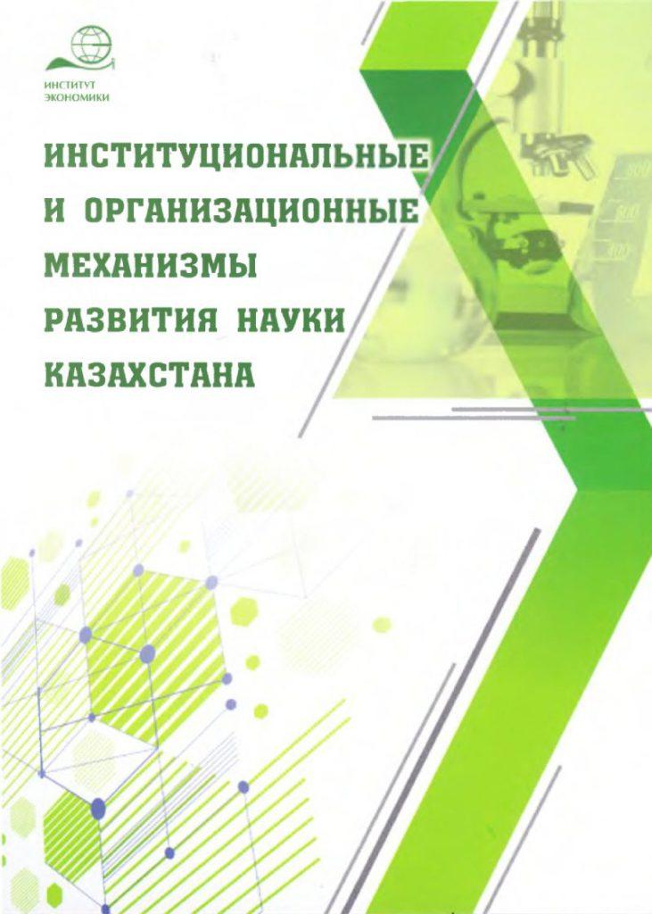 Институциональные и организационные механизмы развития науки Казахстана (каз)
