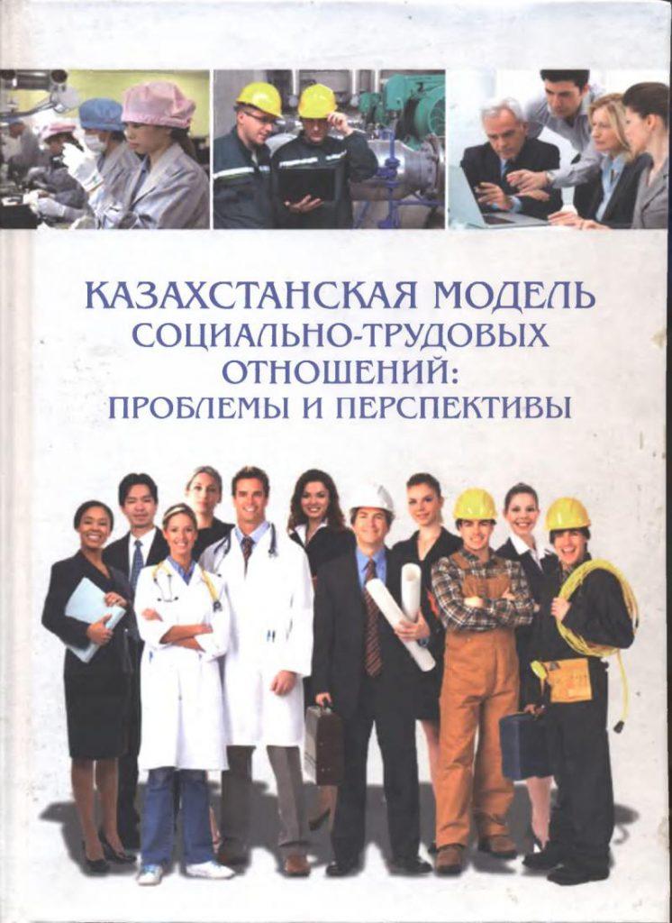 Казахстанская модель социально-трудовых отношений: проблемы и перспективы