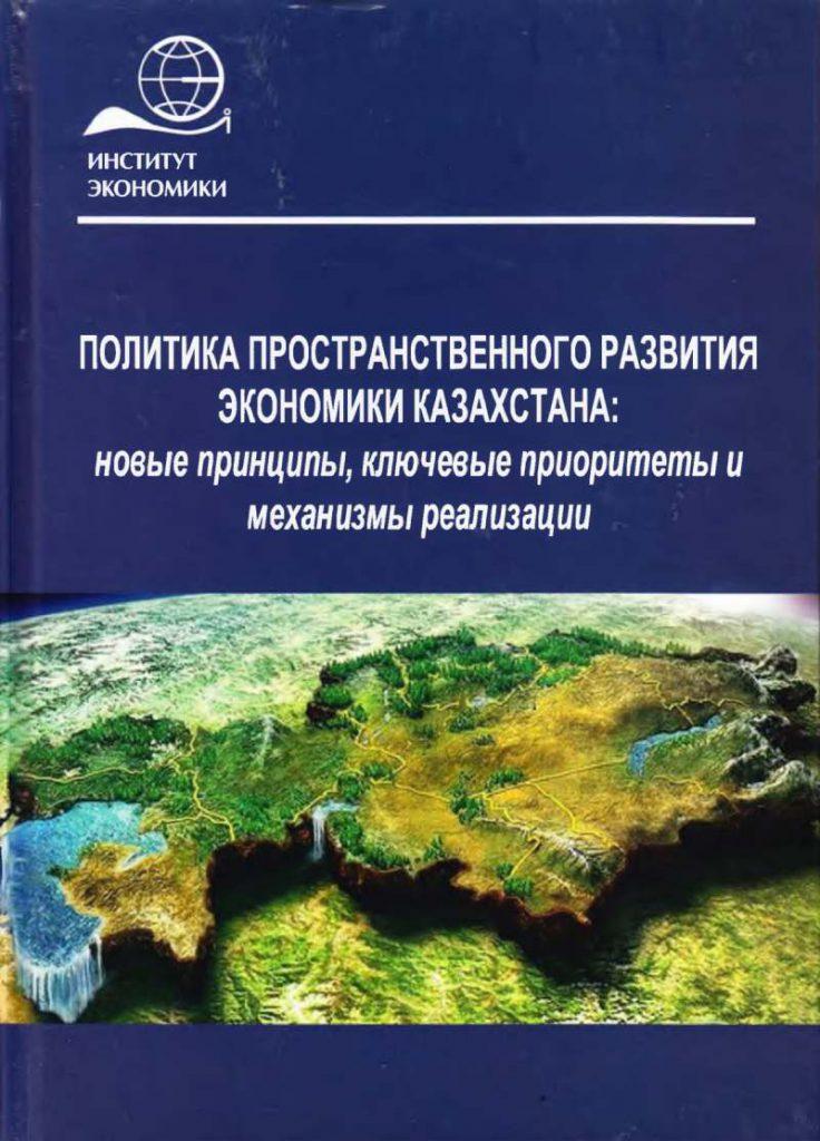 Политика пространственного развития экономики Казахстана: новые принципы, ключевые приоритеты и механизмы реализации (каз)