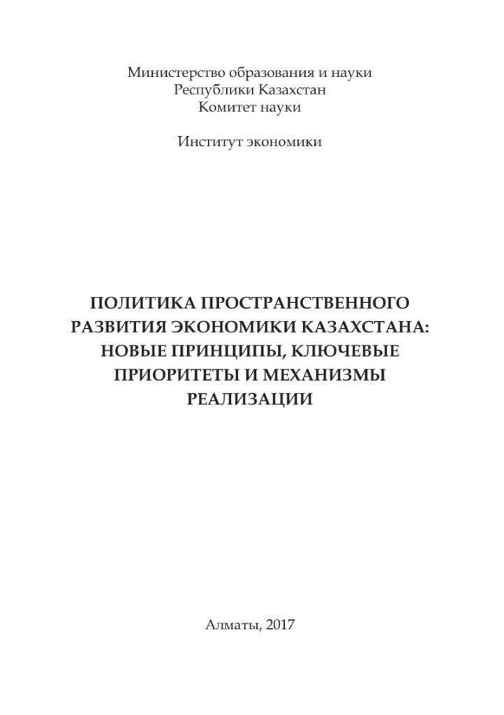 Политика пространственного развития экономики Казахстана: новые принципы, ключевые приоритеты и механизмы реализации