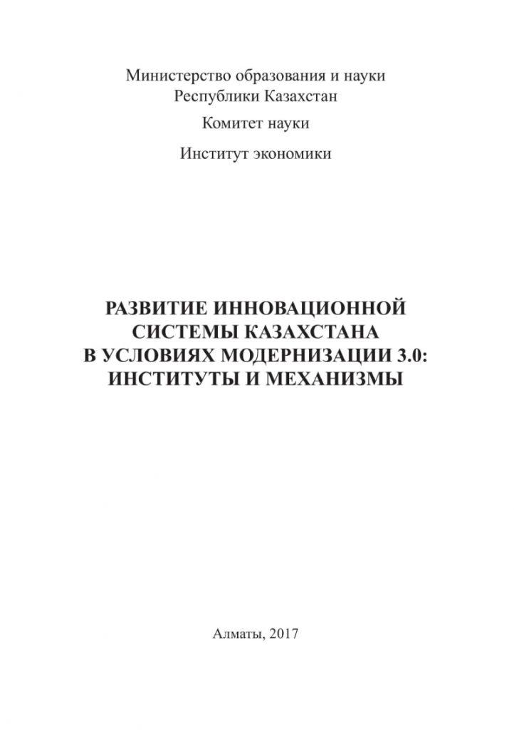 Развитие инновационной системы Казахстана в условиях модернизации 3.0: институты и механизмы (каз)