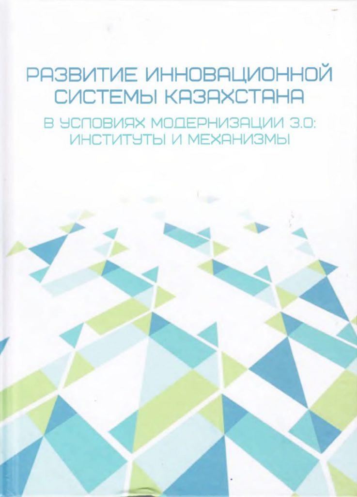 Развитие инновационной системы Казахстана в условиях модернизации 3.0: институты и механизмы