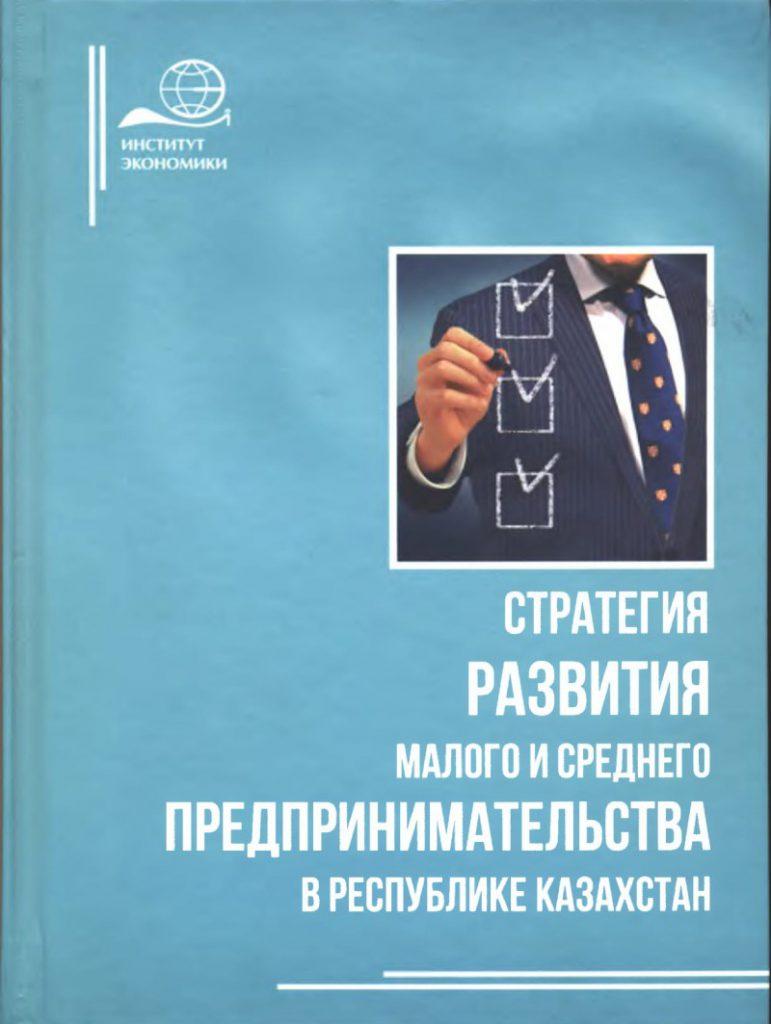 Стратегия развития малого и среднего предпринимательства в республике Казахстан