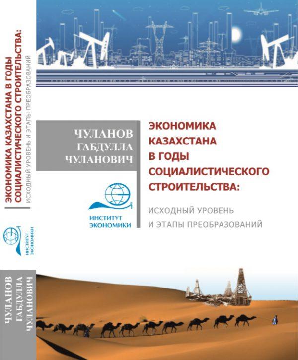 Экономика Казахстана в годы социалистического строительства