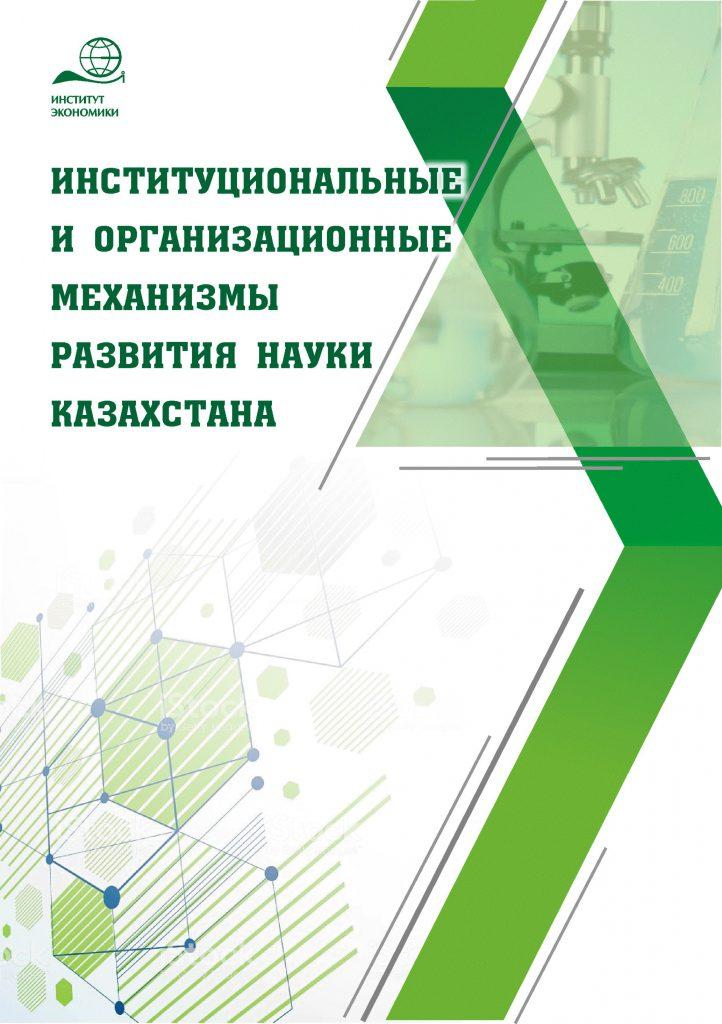 Институциональные и организационные механизмы развития науки Казахстана
