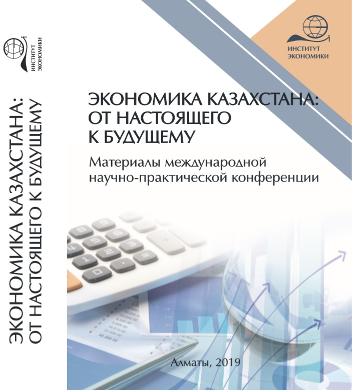 Экономика Казахстана: от настоящего к будущему