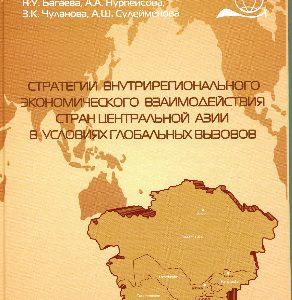 Стратегии внутрирегионального экономического взаимодействия стран Центральной Азии в условиях глобальных вызовов