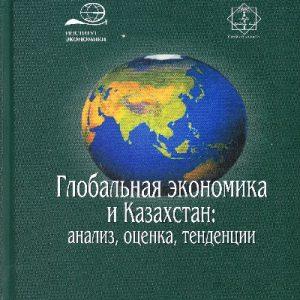 Глобальная экономика и Казахстан: анализ, оценки, тенденции