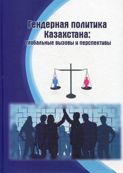 Гендерная политика Казахстана: глобальные вызовы и перспективы