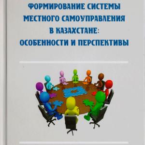 Формирование системы местного самоуправления в Казахстане: особенности и перспективы