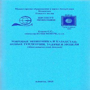 Мировая экономика и Казахстан: новые тенденции, задачи и модели