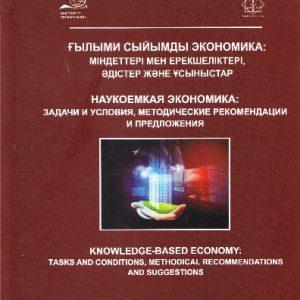 Наукоемкая экономика: задачи и условия, методические рекомендации и предложения