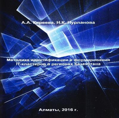 Методика идентификации и формирования IT-кластеров в регионах Казахстана