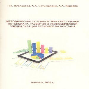 Методические основы и практика оценки потенциала развития и экономической специализации регионов Казахстана