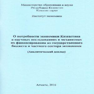 О потребности экономики Казхастана и научных исследованиях и механизмах их финансирования из государственного бюджета и частного сектора экономики (Аналитический доклад)