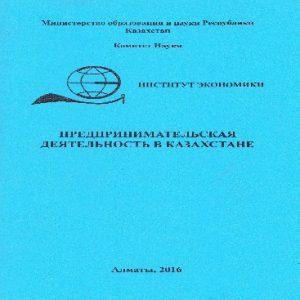 Предпринимательская деятельность в Казахстане