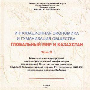 Инновационная экономика и гуманизация общества: глобальный мир и Казахстан