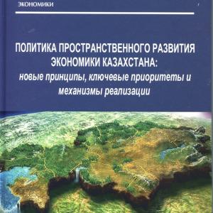Политика пространственного развития экономики Казахстана: новые принципы, ключевые приоритеты и механизмы реализации.