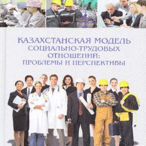 Казахстанская модель социально-трудовых отношений