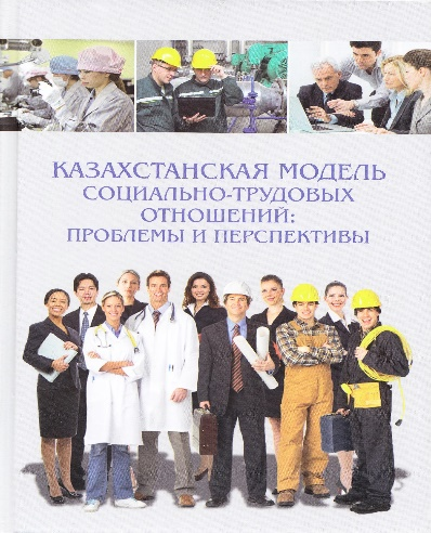 Казахстанская модель социально-трудовых отношений: проблемы и перспективы.