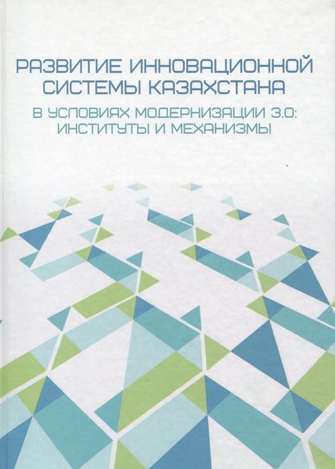 Развитие инновационной системы Казахстана в условиях модернизации 3:0: институты и механизмы.