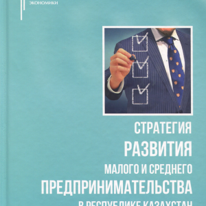 Стратегия развития малого и среднего предпринимательства в РК.