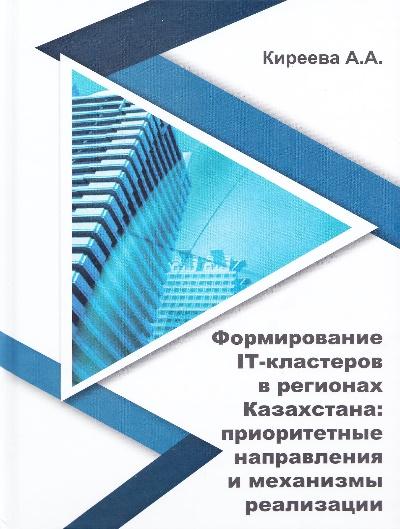 Киреева А.А. «Формирование ІТ-кластеров в регионах Казахстана: приоритетные направления и механизмы реализации