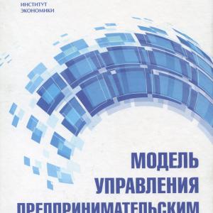 Модель управления предпринимательским ресурсом Казахстана.