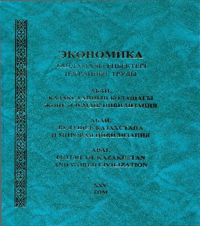 САБДЕН О. Экономика. Избранные труды. Абай, будущее Казахстана и мировая цивилизация