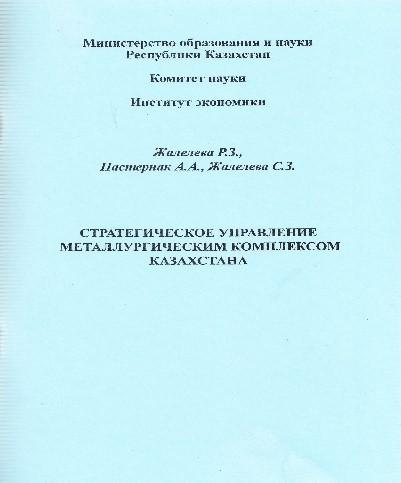 Стратегические управление металлургическим комплексом Казахстана