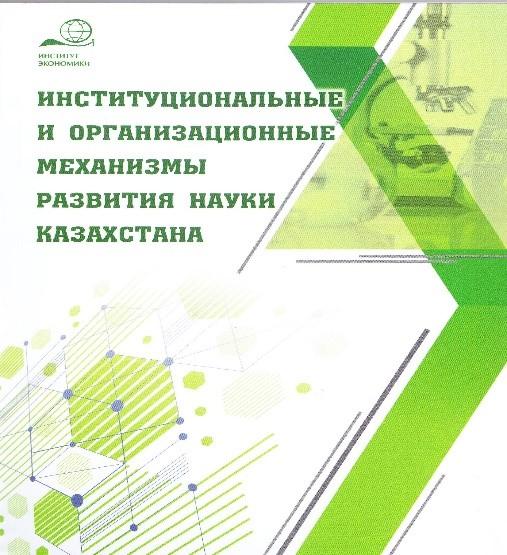 Институциональные и организационные механизмы развития науки Казахстана. 2019 год