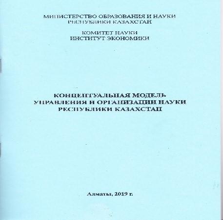 Концептуальная модель управления и организации науки